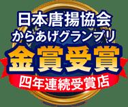 日本唐揚協会からあげグランプリ金賞受賞 四年連続受賞店