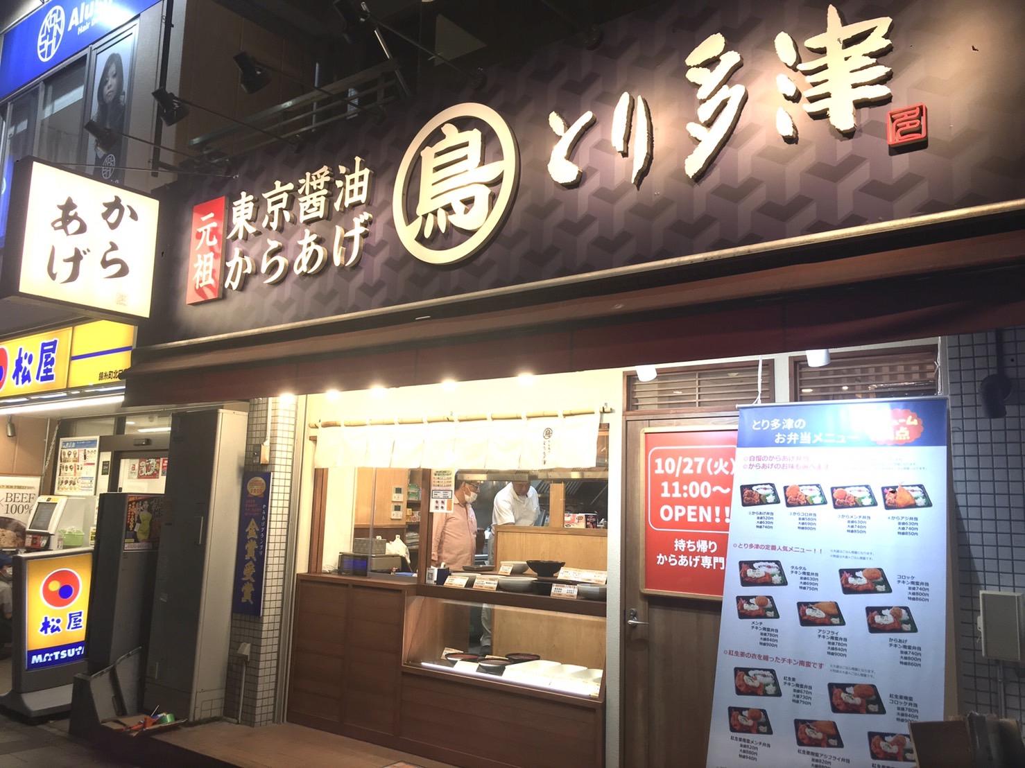 とり多津錦糸町店
