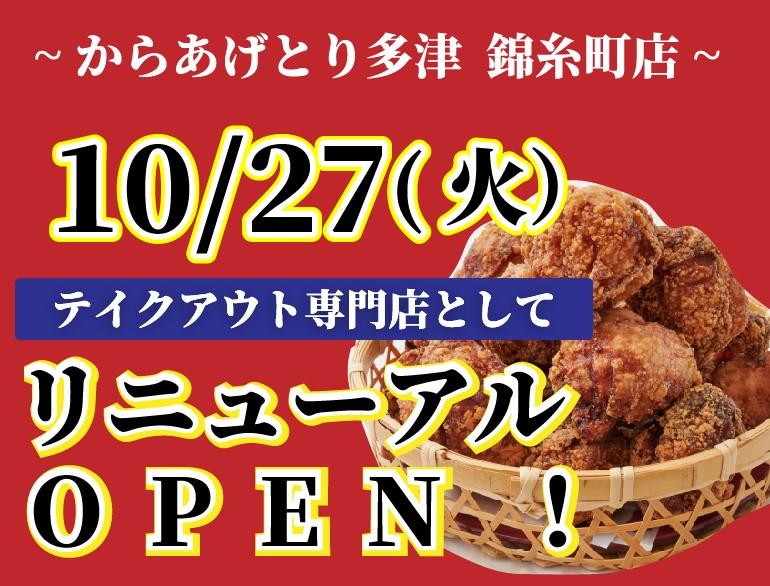 とり多津錦糸町店復活オープンします!