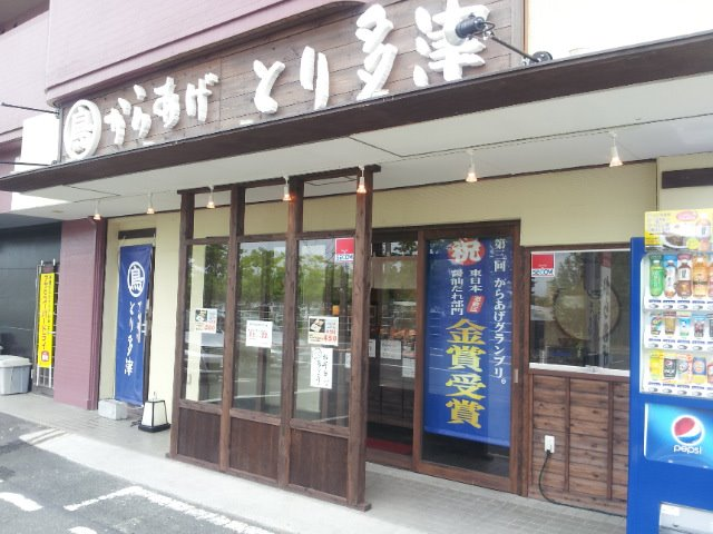 とり多津 磐田店
